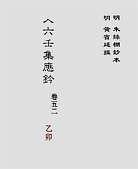 大六壬集应钤卷之52乙卯(古本)