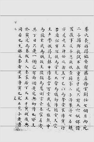 大六壬集应钤卷之54丁巳(古本)