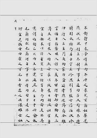 大六壬集应钤卷之55戊午(古本)