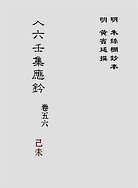大六壬集应钤卷之56己未(古本)