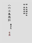 大六壬集应钤卷之59壬戌(古本)