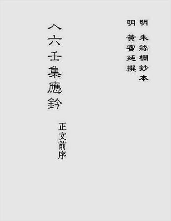 大六壬集应钤卷之正文前序(古本)
