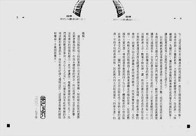 天乙上人-现代斗数真诀(三)
