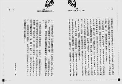天乙上人-现代斗数真诀(四)