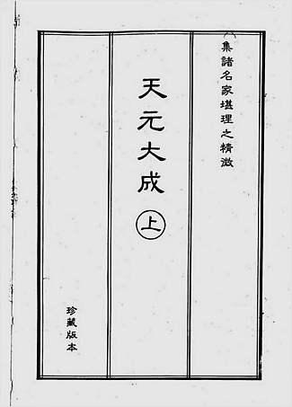 天元大成上册(古本)