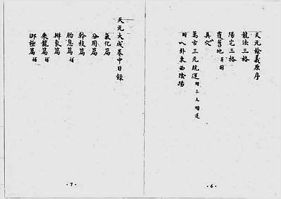天元大成(古本)