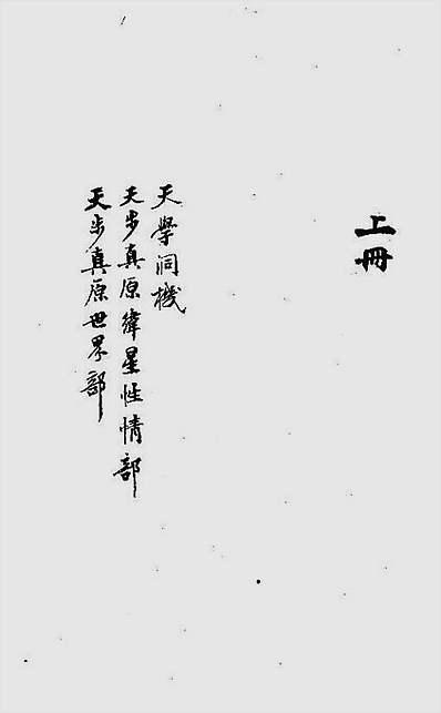 天学洞机(古本)