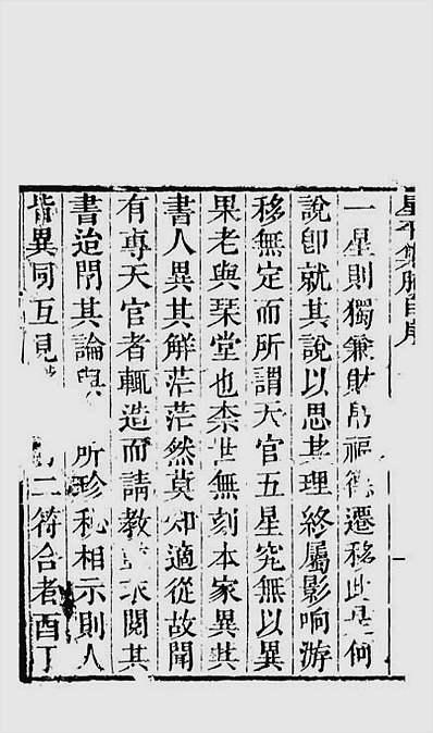 天官五星卷01(古本)