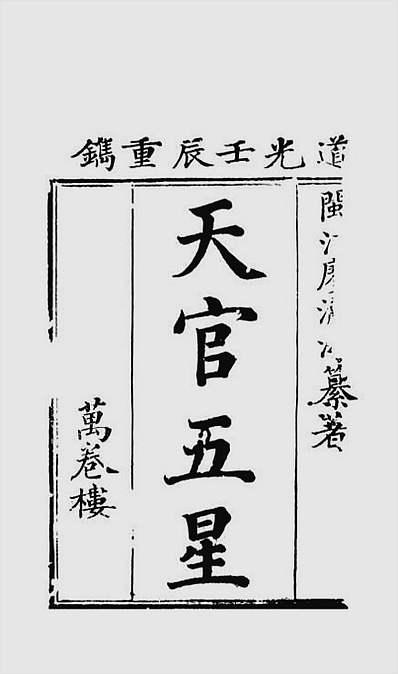 天官五星卷02(古本)