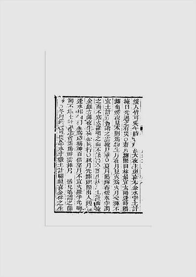 天官五星卷二(古本)