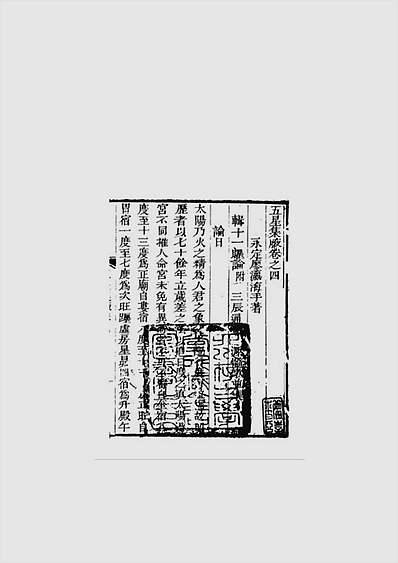 天官五星卷四(古本)
