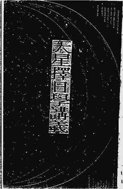 天文择日教学讲义