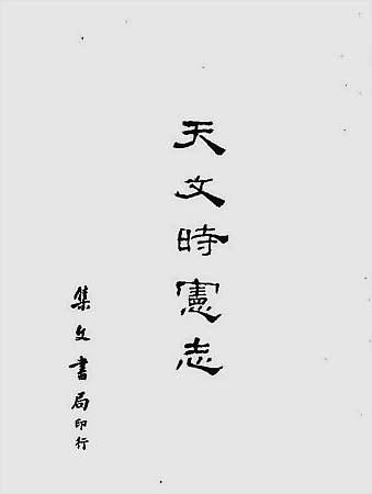 天文时宪志