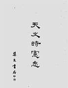 天文时宪志(古本)