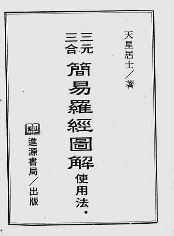 三元三合简易罗经图解使用法