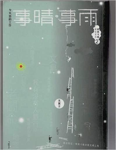 天翼-事晴事雨(紫微斗数系列)