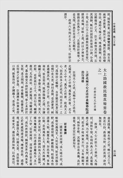 太上助国救民总真秘要(古本)
