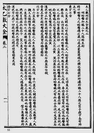 太乙数统宗大全02(古本)