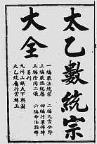 太乙数统宗大全(古本)