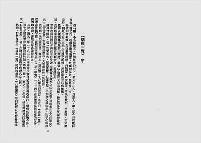 太平山人-堪舆一览(古本)
