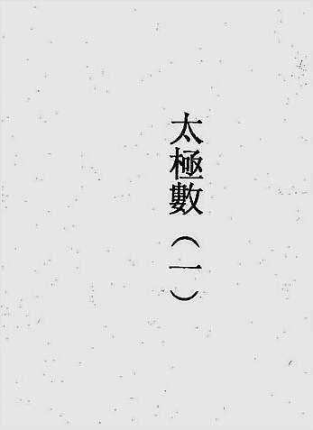 太极数01(古本)