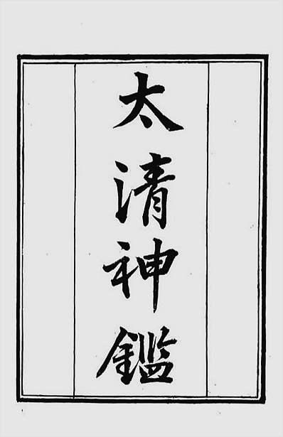 太清神鉴(古本)