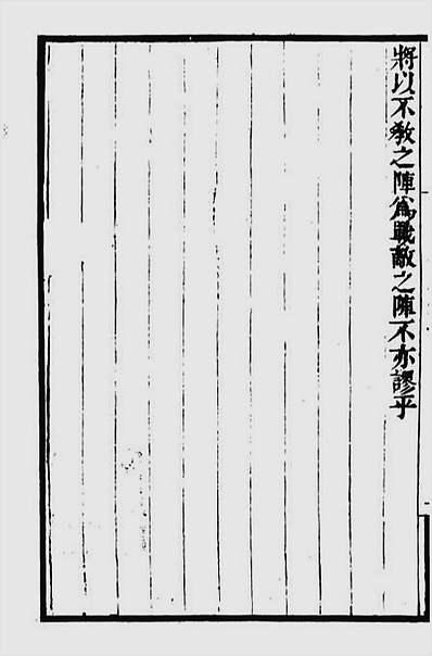 太白阴经02(古本)