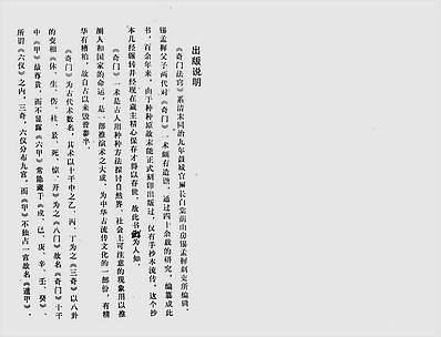 奇门法窍01(古本)