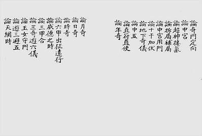 奇门法窍02(古本)