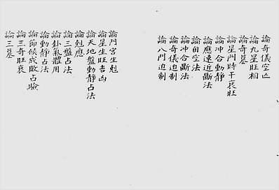 奇门法窍04(古本)