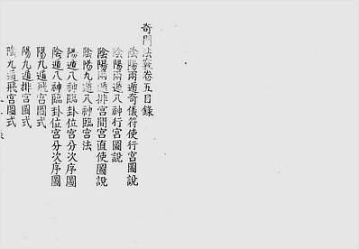 奇门法窍05(古本)