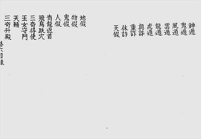 奇门法窍06(古本)