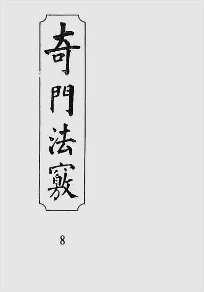 奇门法窍08(古本)