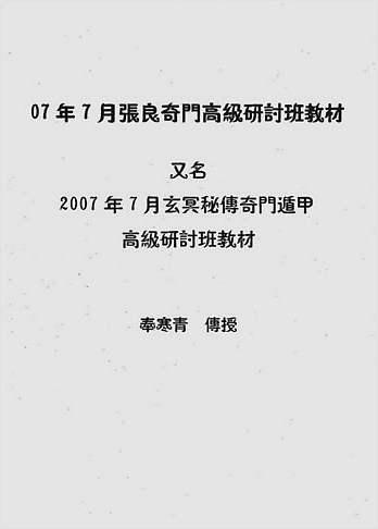 奉寒青-27年7月张良奇门高级研讨班教材(又名玄冥秘传奇门教材)