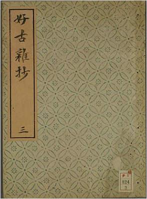 好古集抄(古本)