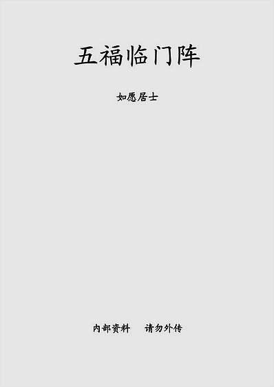 五福临门阵