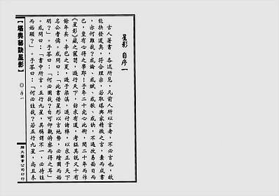 姚雨方-星影(天星龙穴经典)