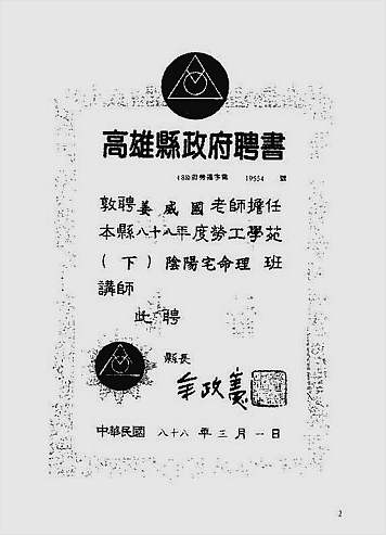 姜威国-紫微斗数职场致胜下册