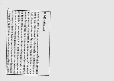 子平四言集腋(古本)