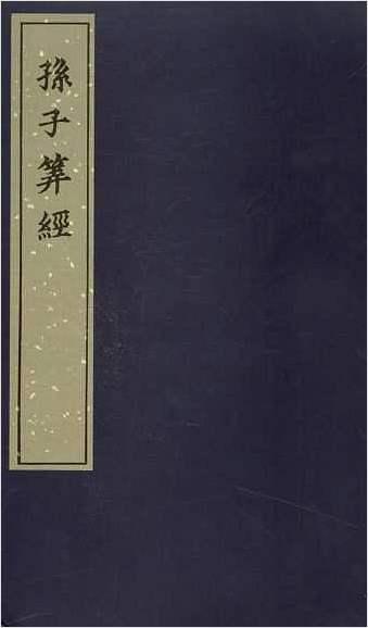 孙子算经(古本)