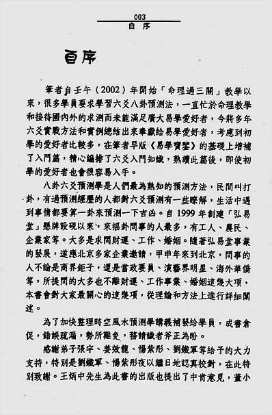 六爻类象学理应用