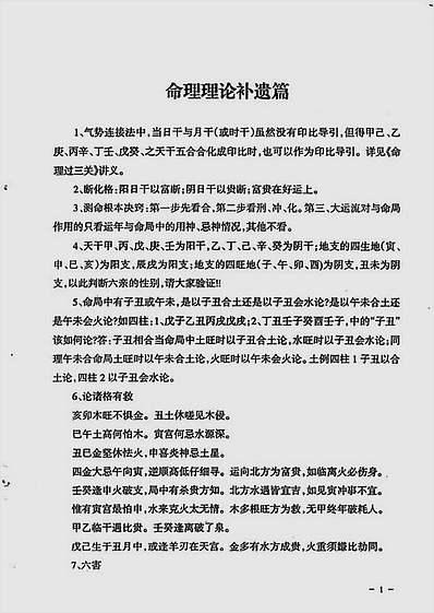 民间江湖盲派命理秘诀