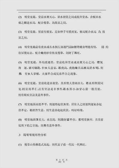 孙立升形家长眼法上课讲义整理262页