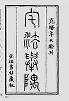 宅法举偶(古本)