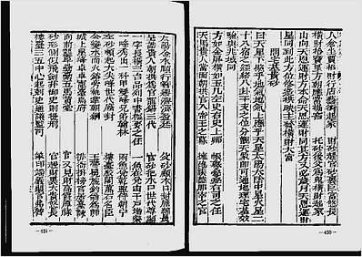 宅谱秘诀全2卷(古本)