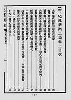 宅运新案02(古本)