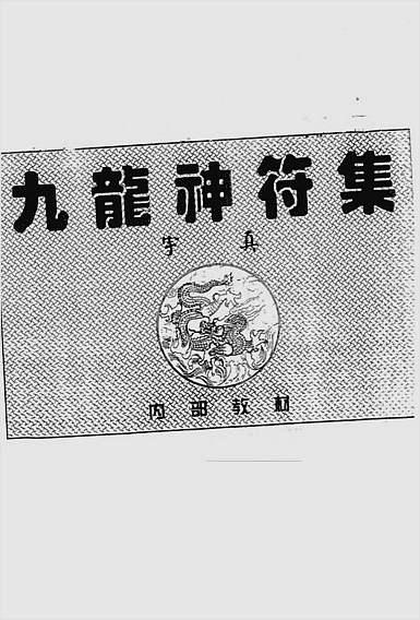 九龙神符集续集01