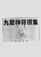 九龙神符集续集02