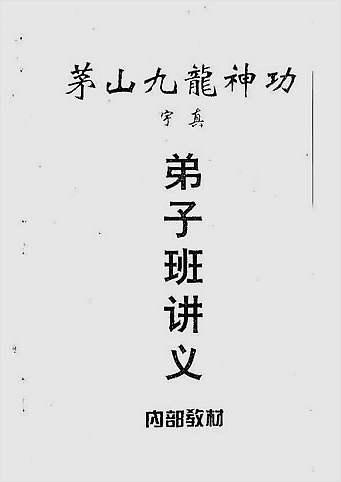 茅山九龙神功弟子班讲义