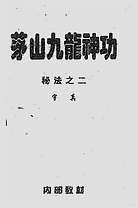 茅山九龙神功秘法之二